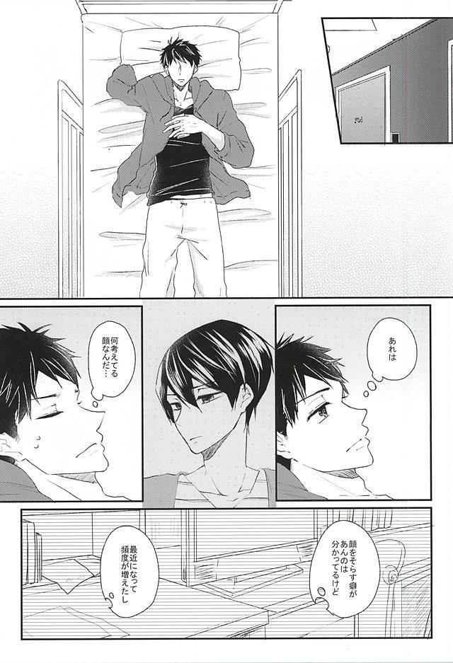 Sekai no Kawaii o Atsumetara Yamazaki Sousuke-kun ni Narimashita 8