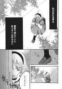Ibara Hime 5