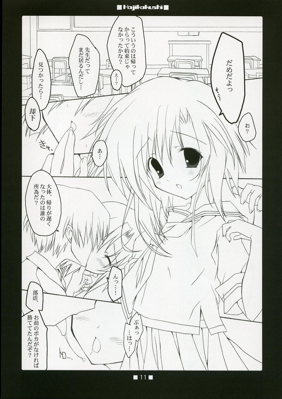 Hajikakushi 9