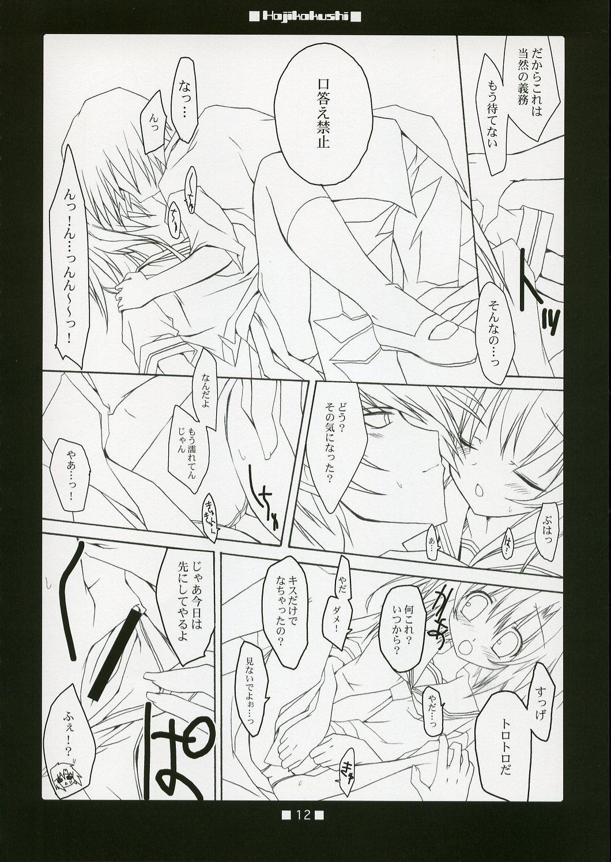 Hajikakushi 10