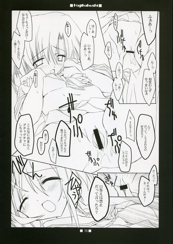 Hajikakushi 14