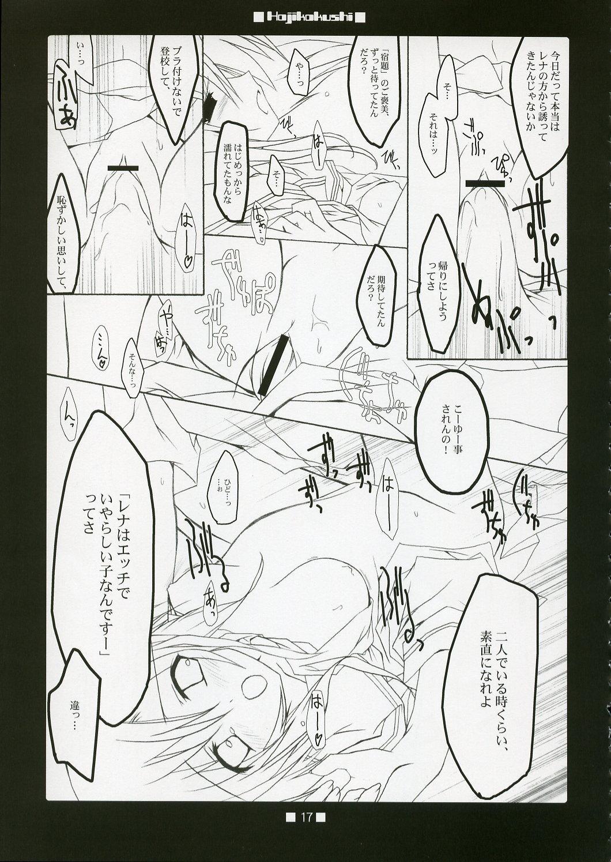 Hajikakushi 15