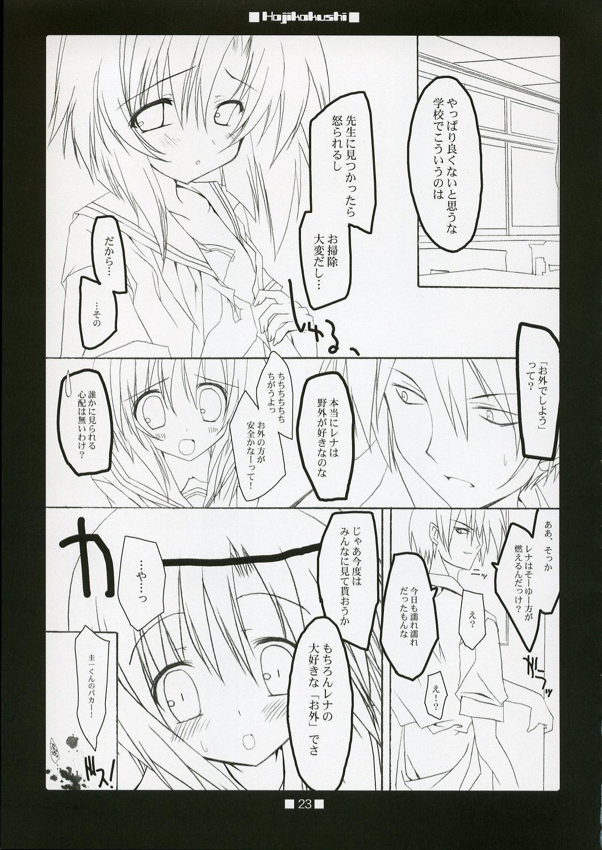 Hajikakushi 21