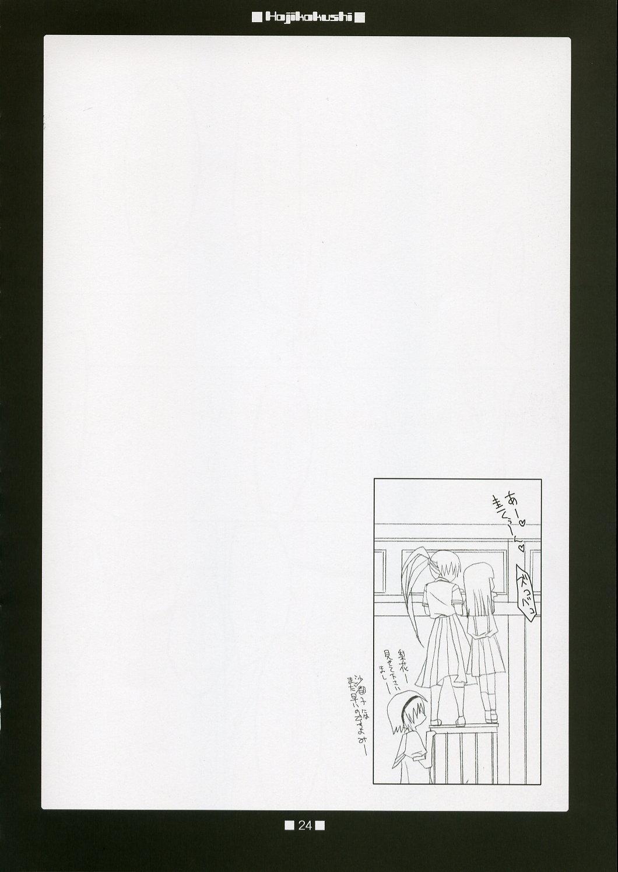 Hajikakushi 22