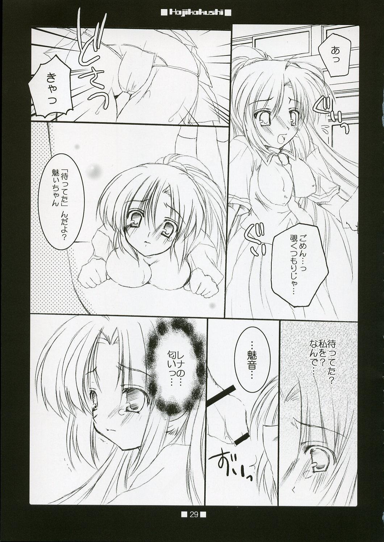 Hajikakushi 27