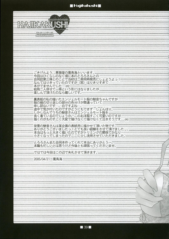 Hajikakushi 37