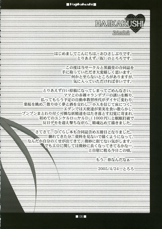 Hajikakushi 4
