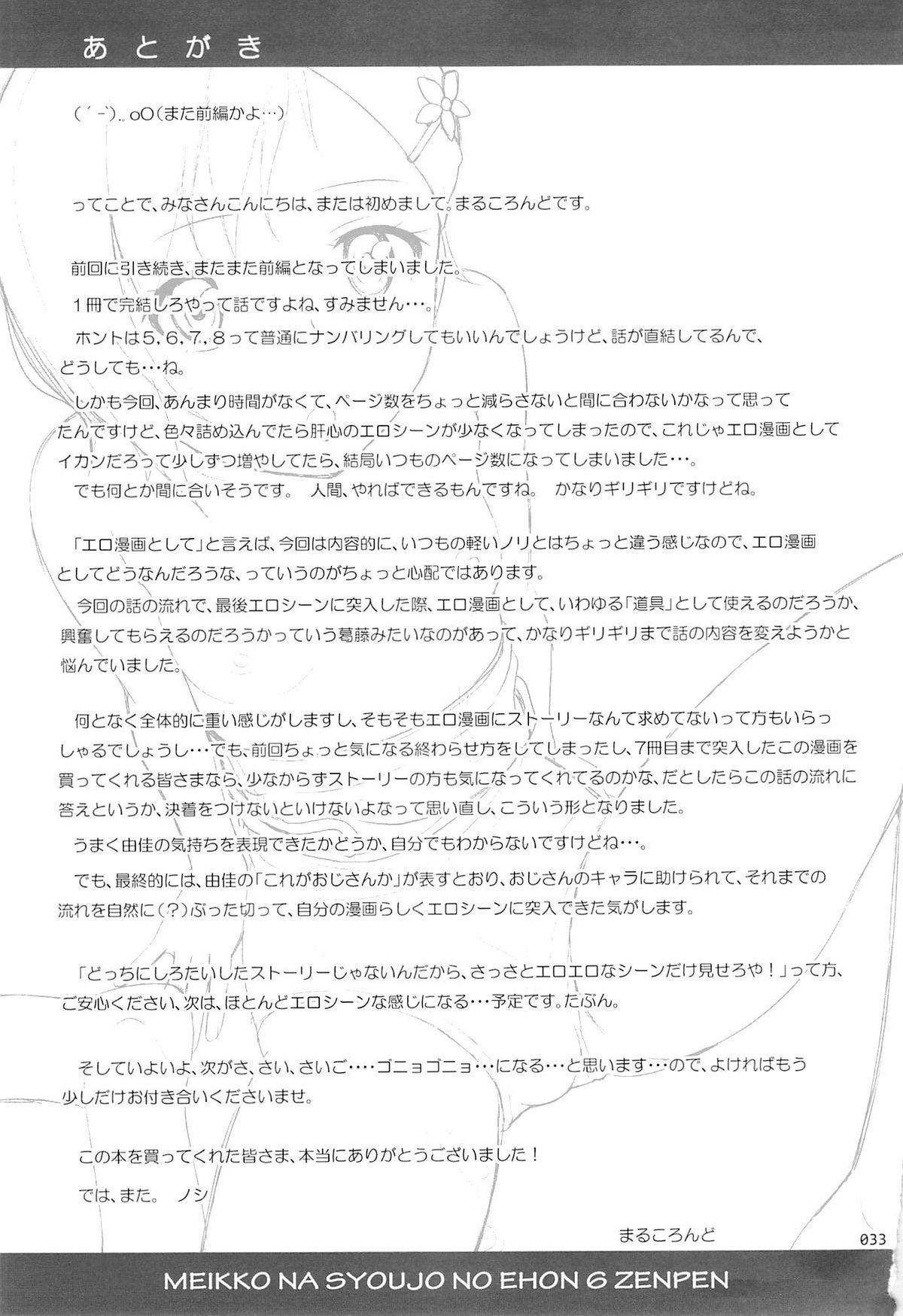 Meikko na Syoujo no Ehon 6 32