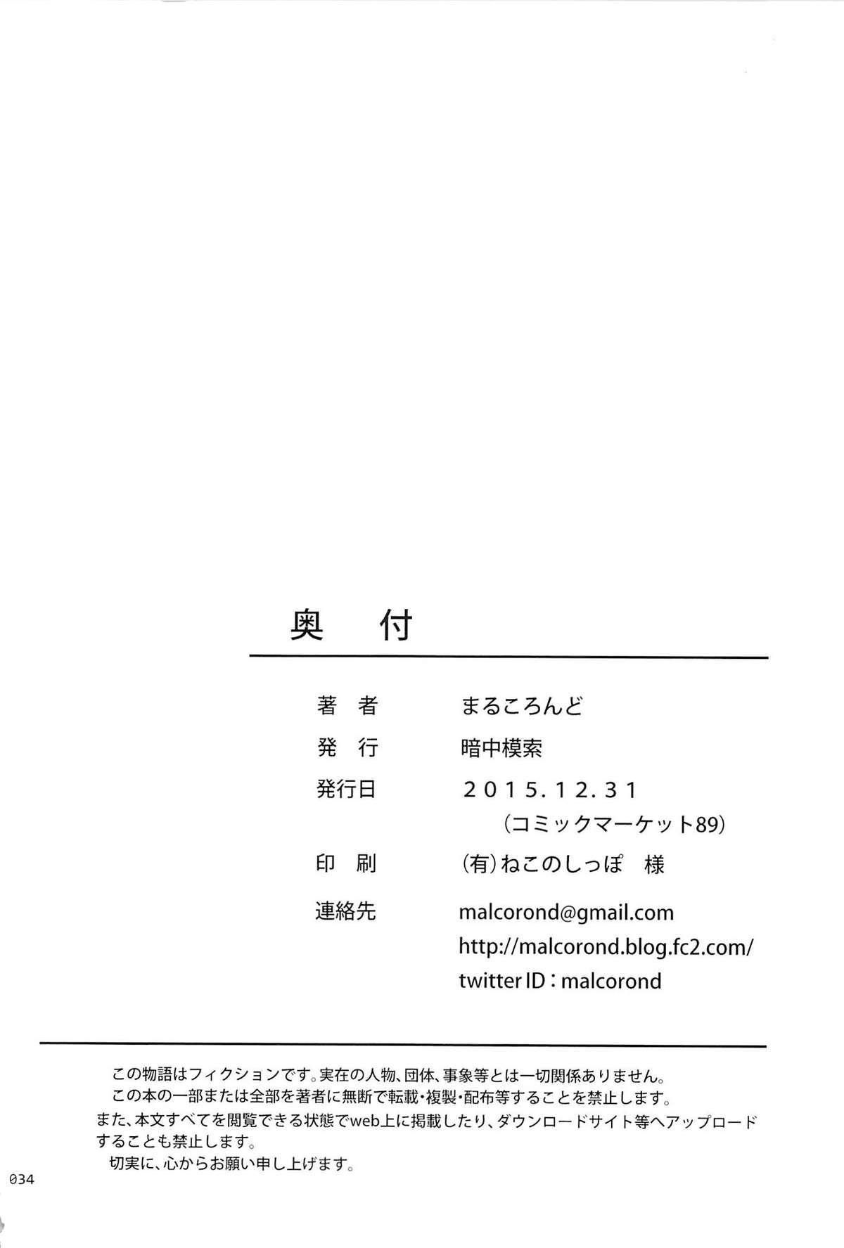 Meikko na Syoujo no Ehon 6 33