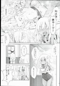 Kasshoku Musume wa Sekkyokuteki 7