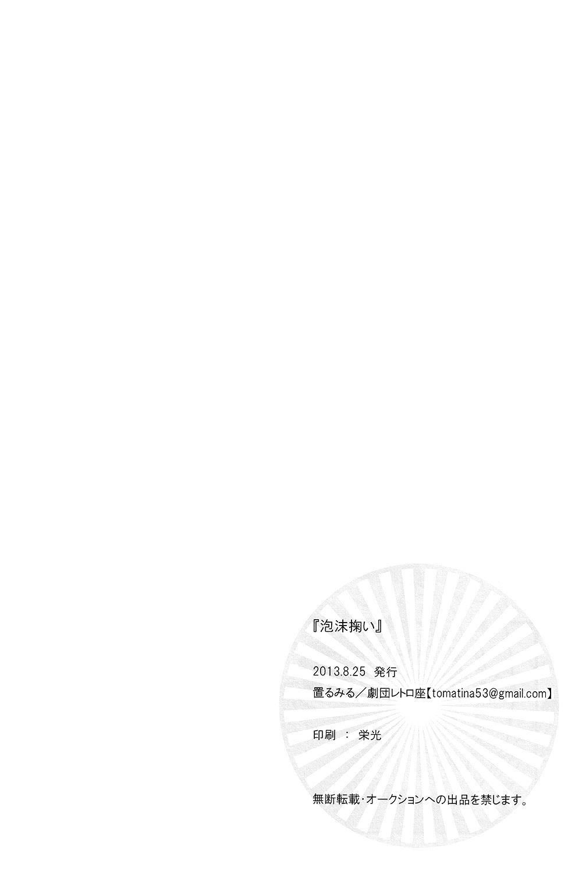 (GOOD COMIC CITY 20) Gekidan-Retro-Za (Oki Rumiru)] Utakata sukui (Free!) [English] [ebil_trio] 29