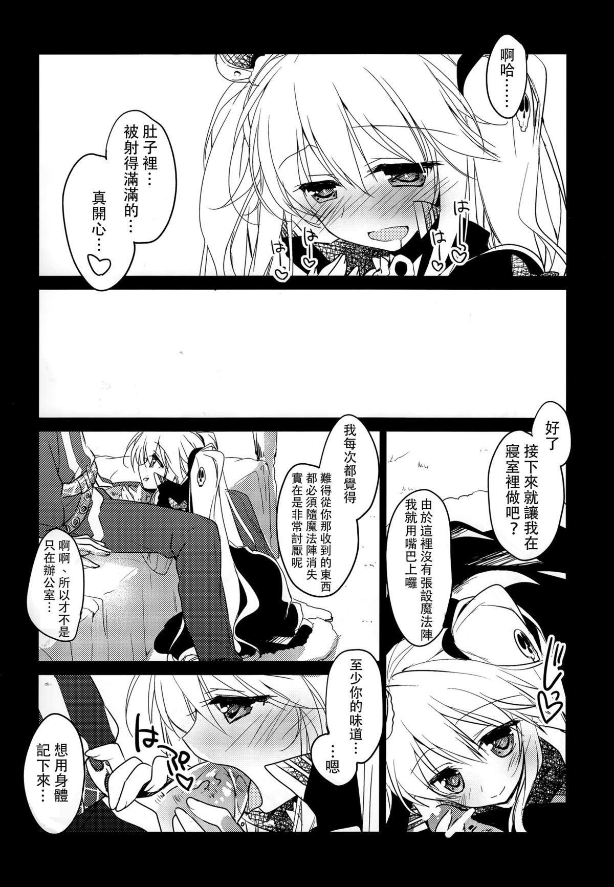 Yoru no Soko kara 14