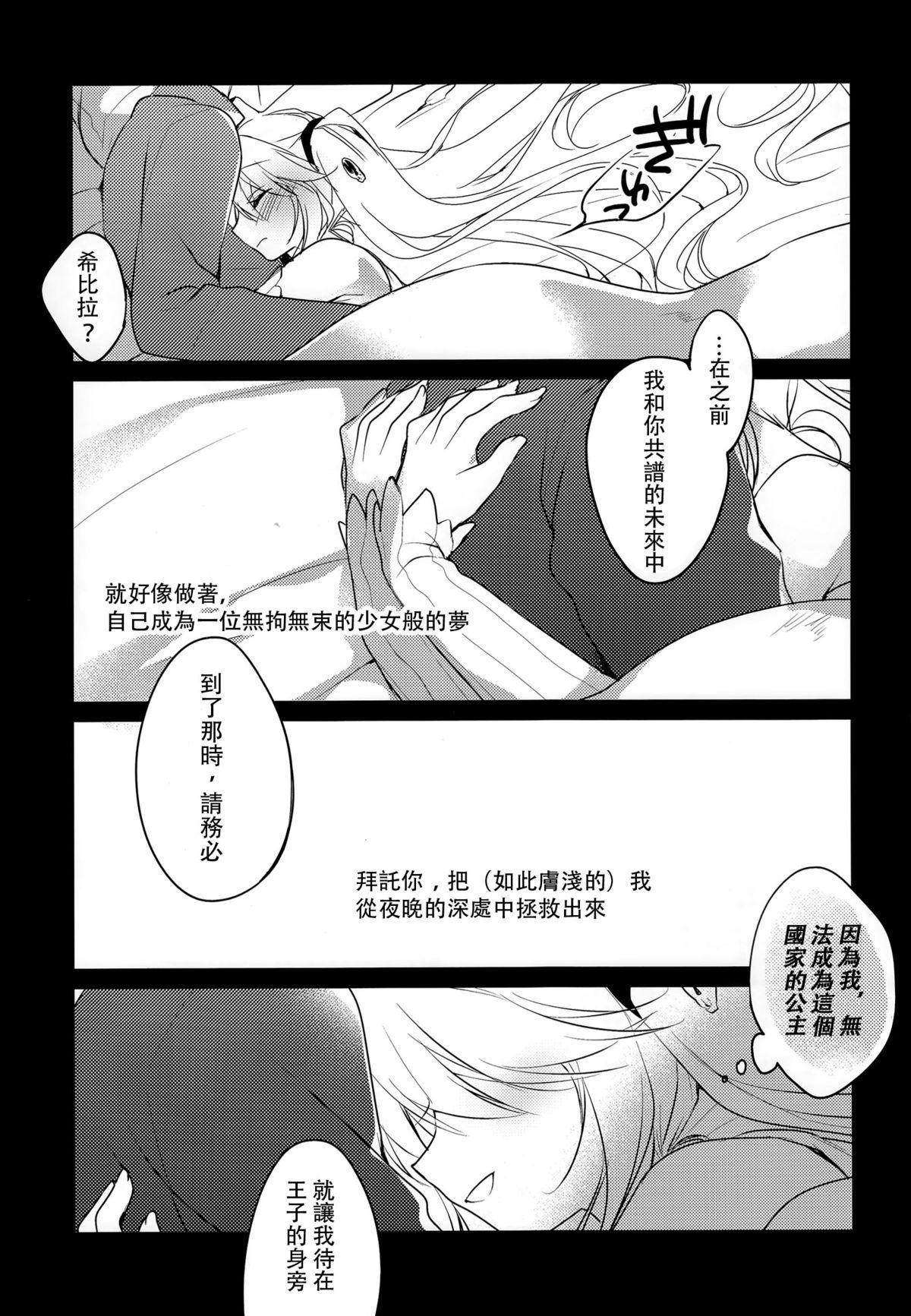 Yoru no Soko kara 19