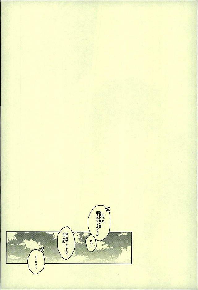 Hatsukoi Ibun Kouhen 26