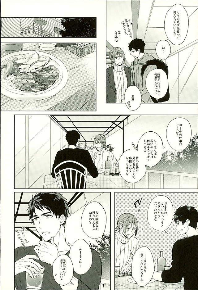 Hatsukoi Ibun Kouhen 30