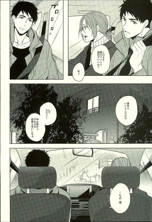 Hatsukoi Ibun Kouhen 36