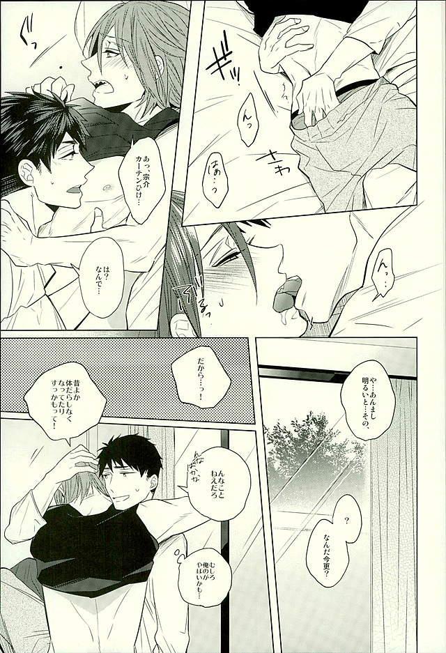 Hatsukoi Ibun Kouhen 41