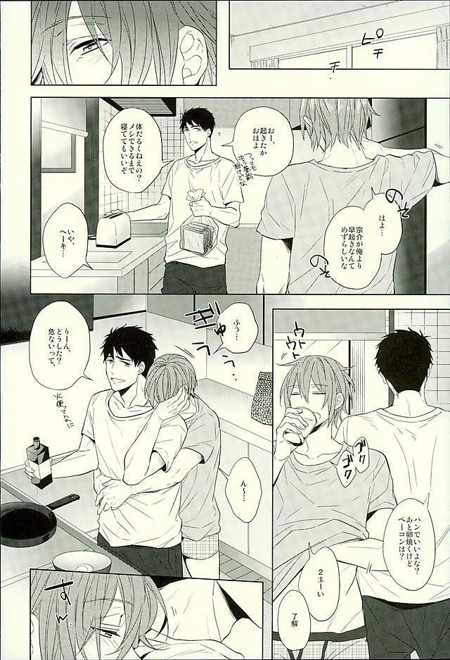 Hatsukoi Ibun Kouhen 54