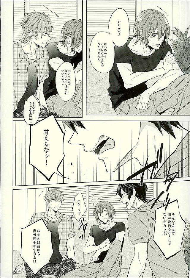 Hatsukoi Ibun Kouhen 6