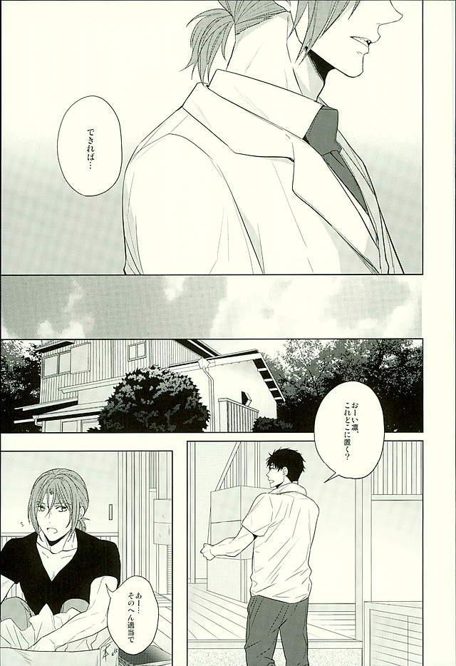Hatsukoi Ibun Kouhen 77