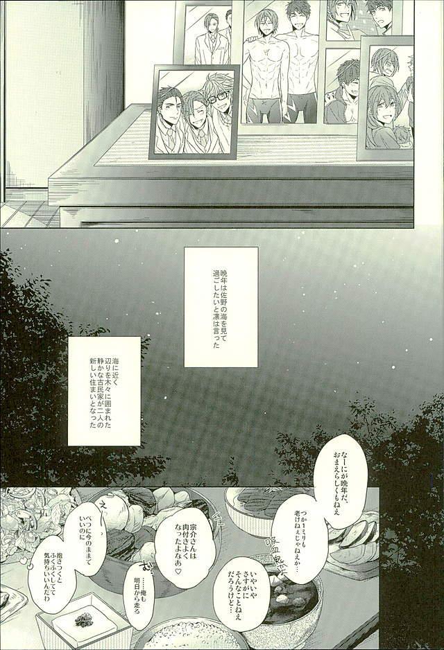 Hatsukoi Ibun Kouhen 79