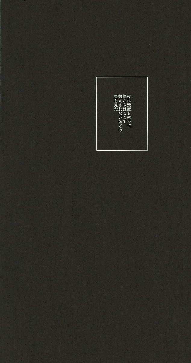 Hatsukoi Ibun Kouhen 82