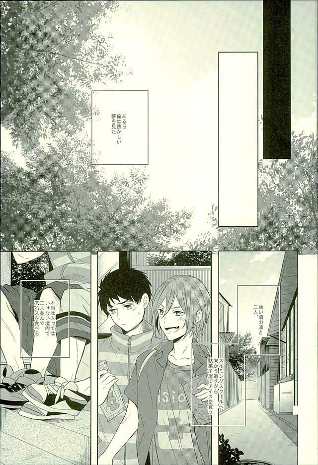 Hatsukoi Ibun Kouhen 83