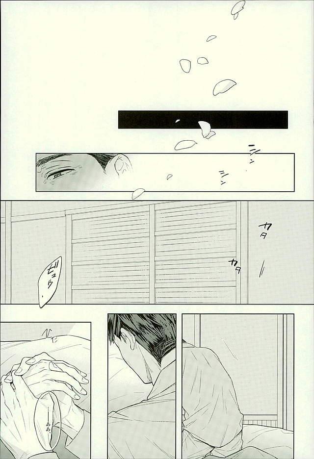 Hatsukoi Ibun Kouhen 87