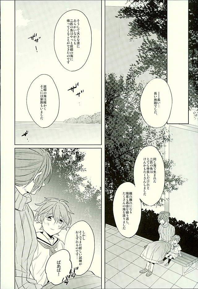 Hatsukoi Ibun Kouhen 92