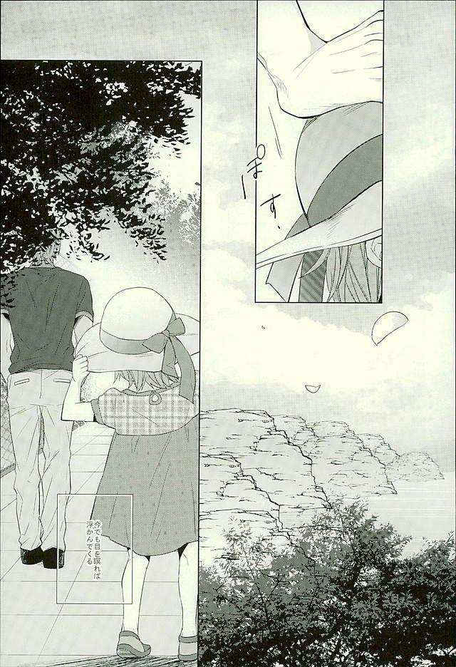 Hatsukoi Ibun Kouhen 95