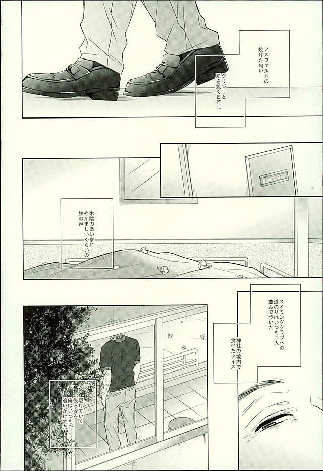 Hatsukoi Ibun Kouhen 96