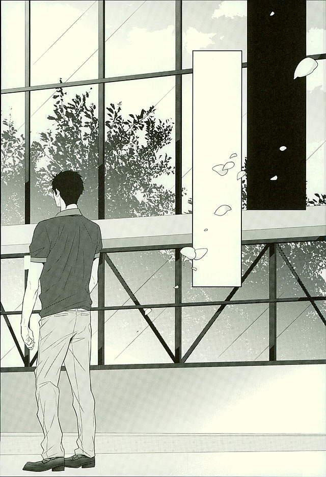 Hatsukoi Ibun Kouhen 97