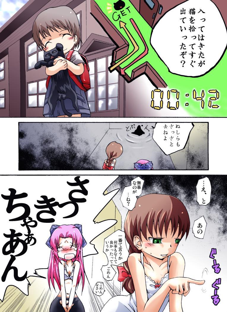 Kaidan Shoujo Getsuyoubi 19