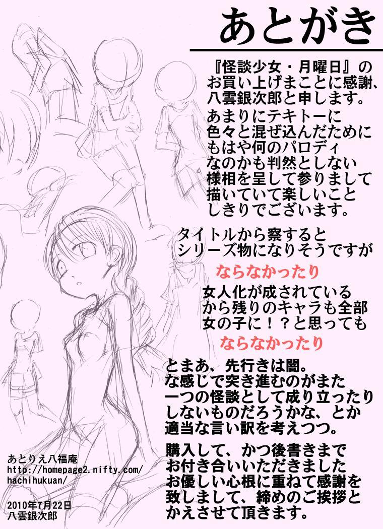 Kaidan Shoujo Getsuyoubi 21