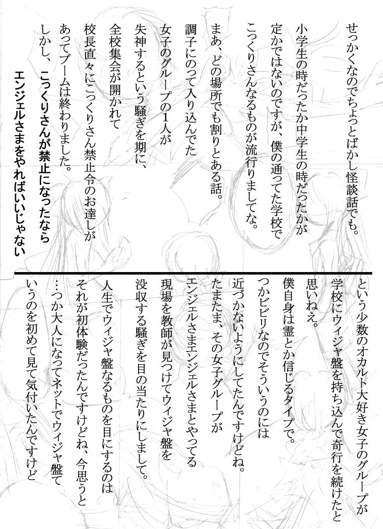 Kaidan Shoujo Getsuyoubi 22