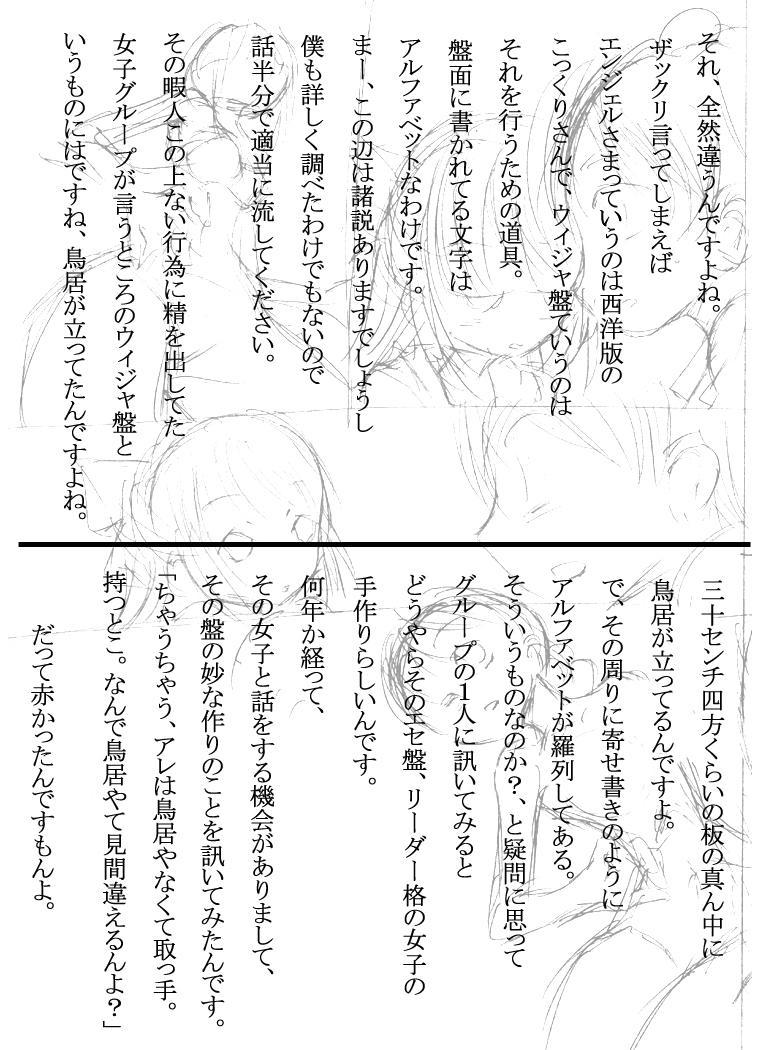 Kaidan Shoujo Getsuyoubi 23