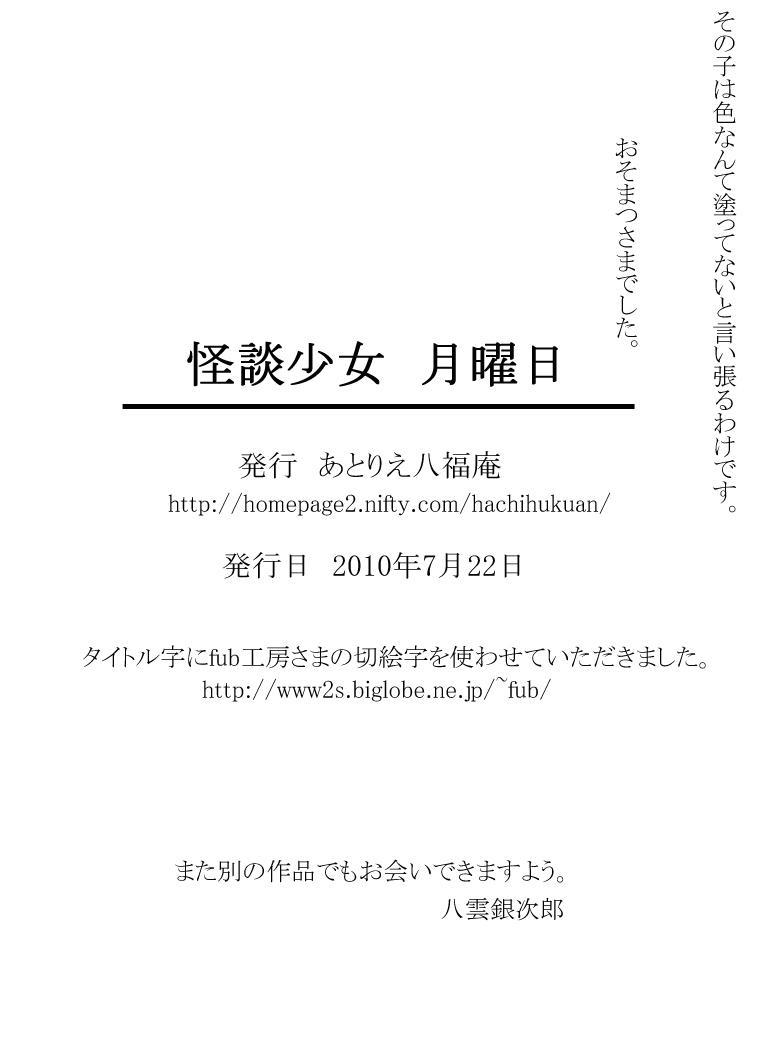 Kaidan Shoujo Getsuyoubi 24