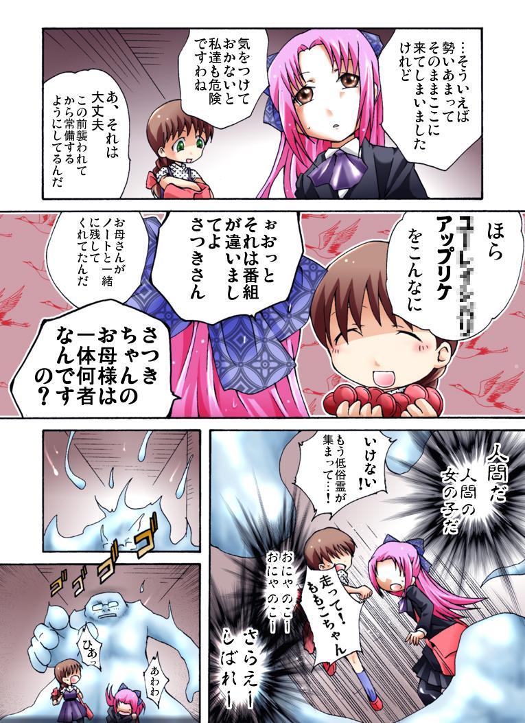 Kaidan Shoujo Getsuyoubi 3