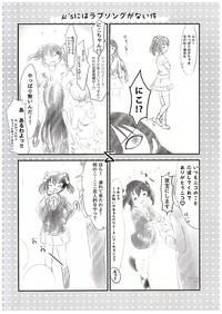 Nico-chan to 2
