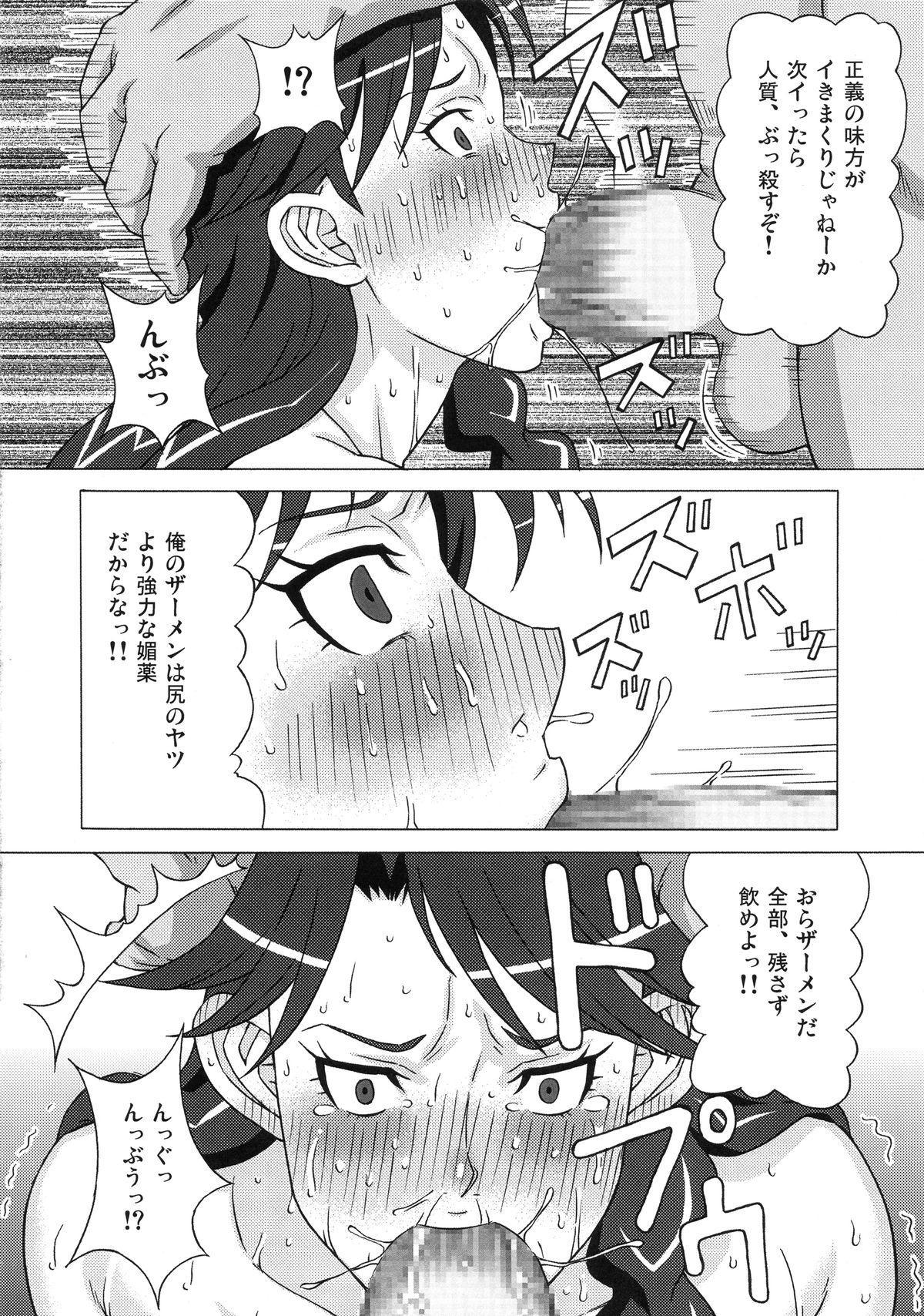 Kaidou Minami to Amanogawa Kirara ni Iroiro Shitemita. 22