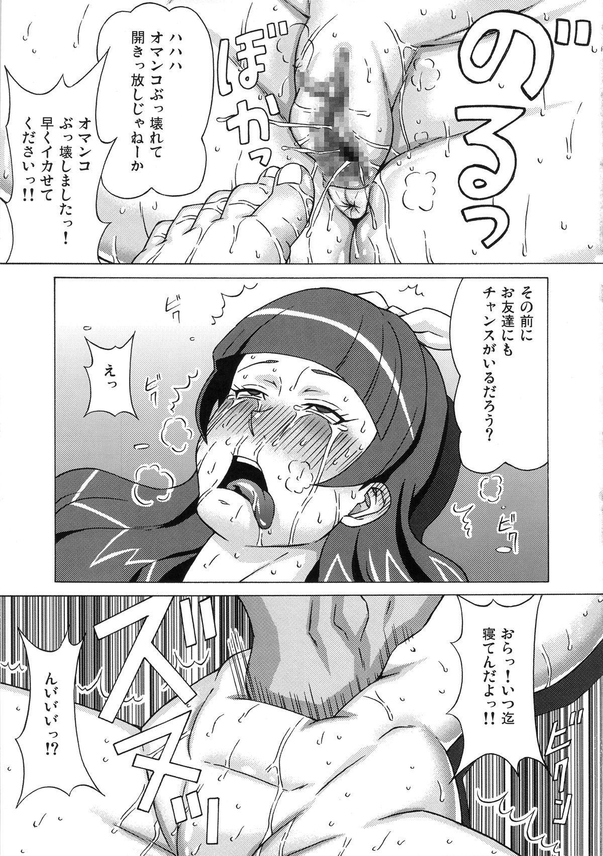 Kaidou Minami to Amanogawa Kirara ni Iroiro Shitemita. 39