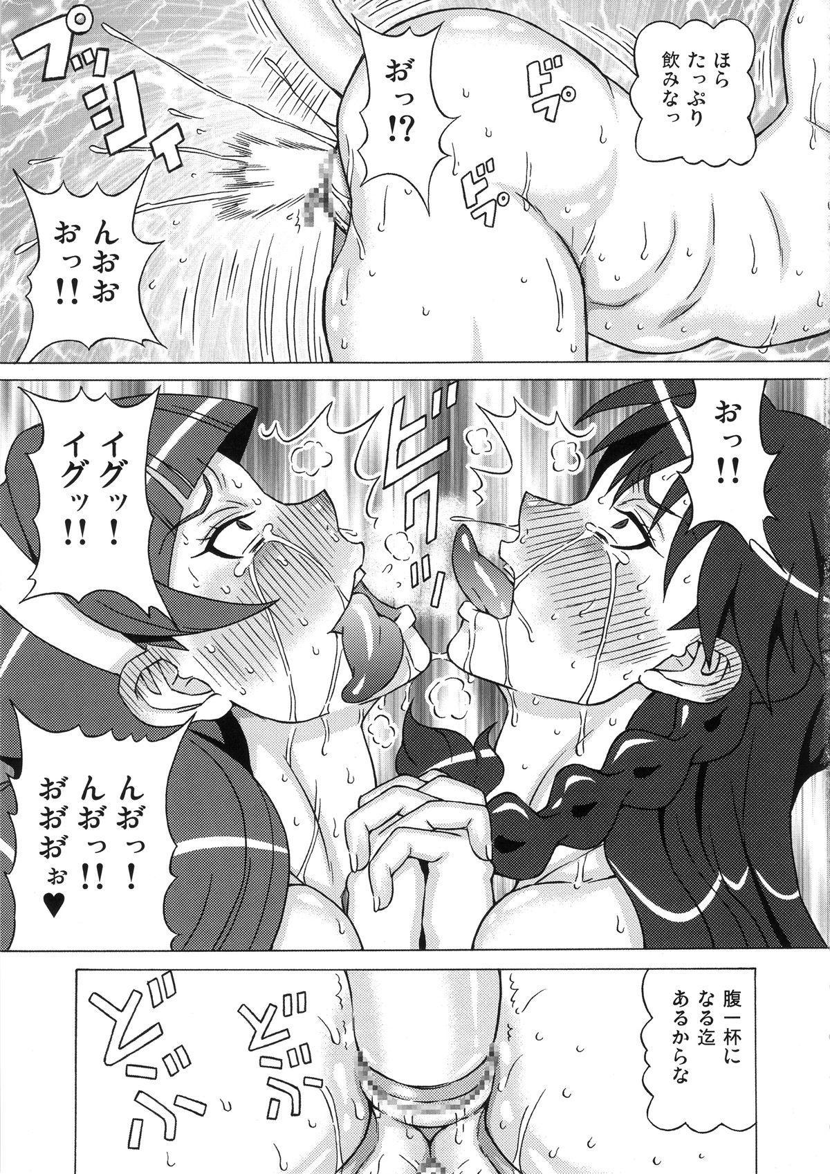 Kaidou Minami to Amanogawa Kirara ni Iroiro Shitemita. 45