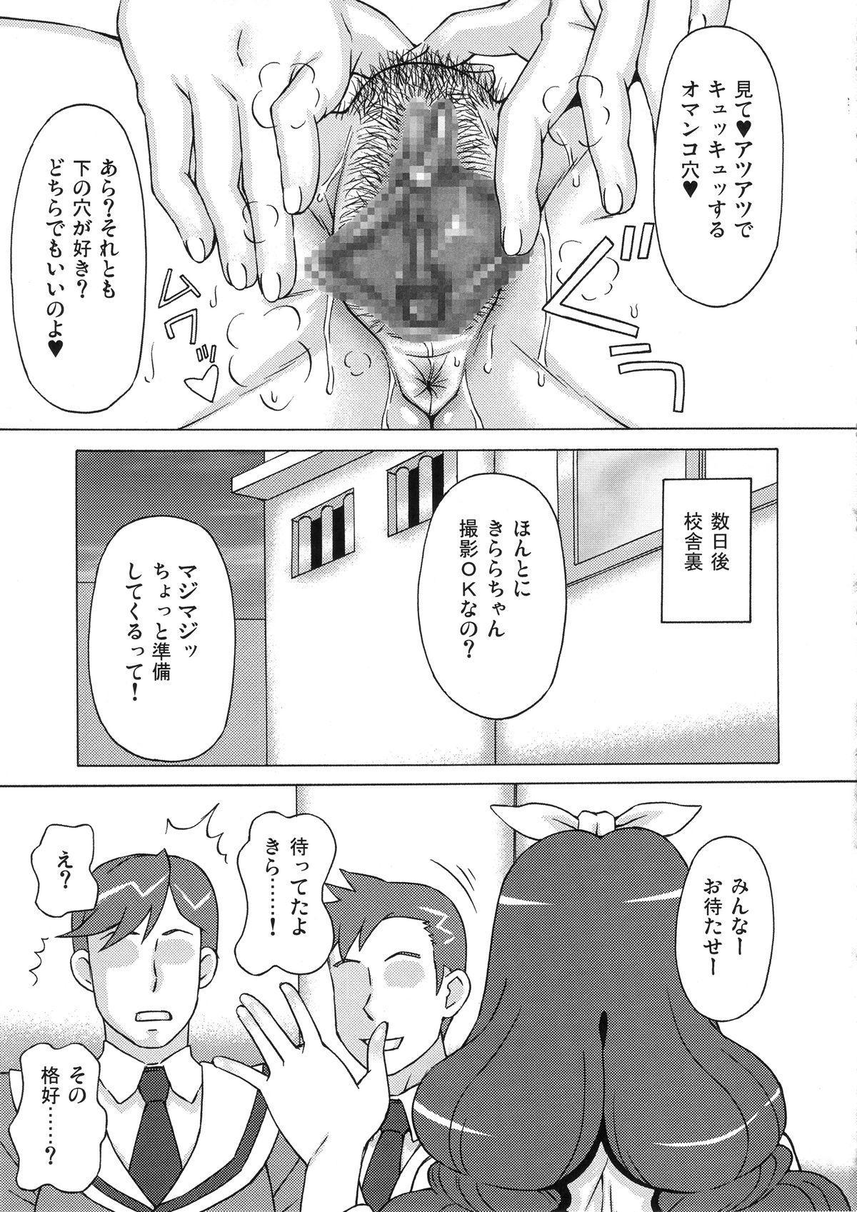 Kaidou Minami to Amanogawa Kirara ni Iroiro Shitemita. 53