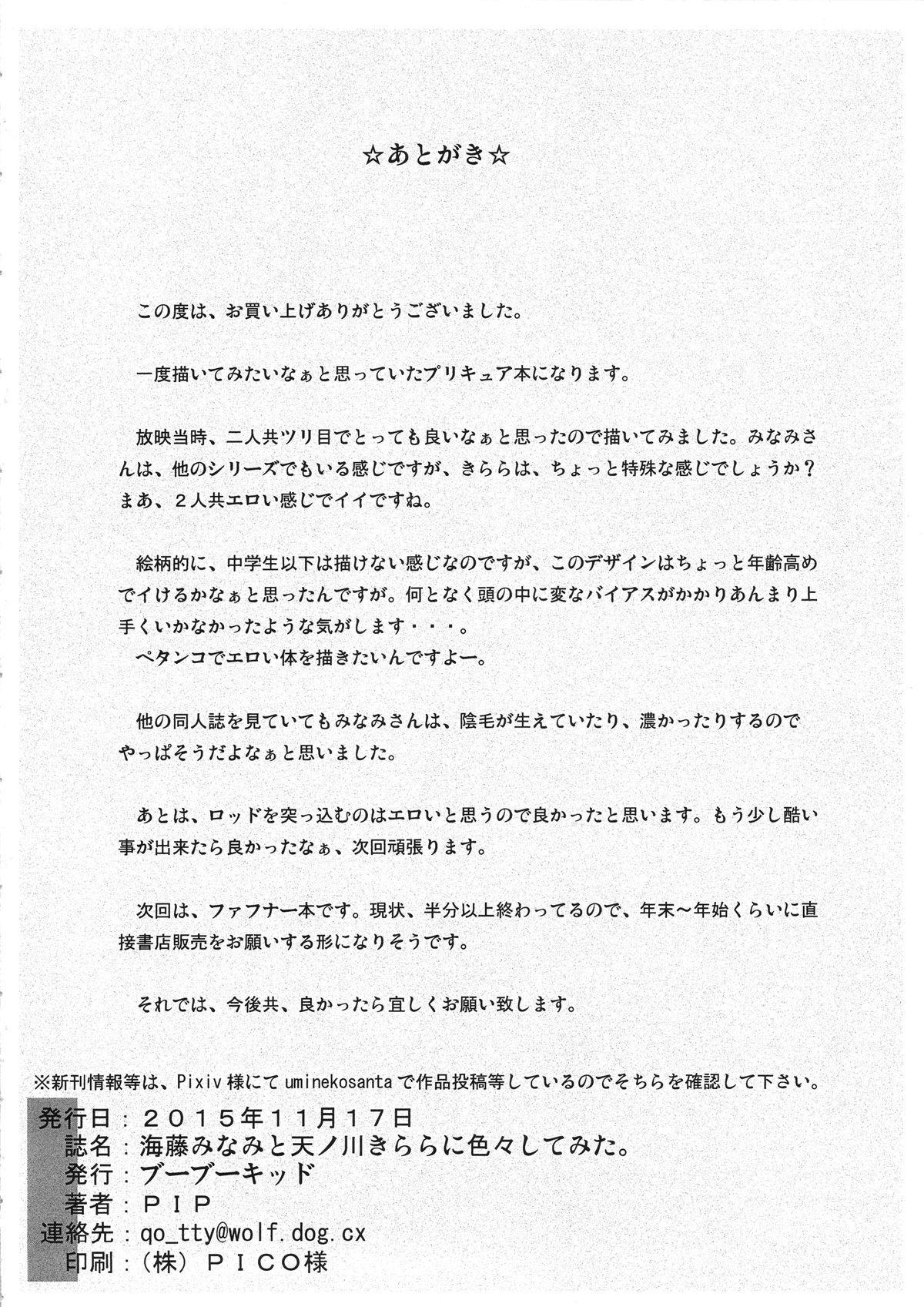 Kaidou Minami to Amanogawa Kirara ni Iroiro Shitemita. 64