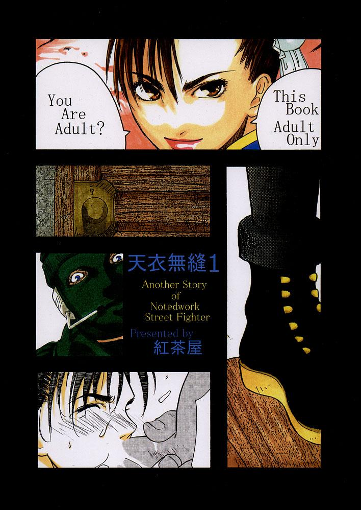 Tenimuhou 1 - Another Story of Notedwork Street Fighter Sequel 1999 69