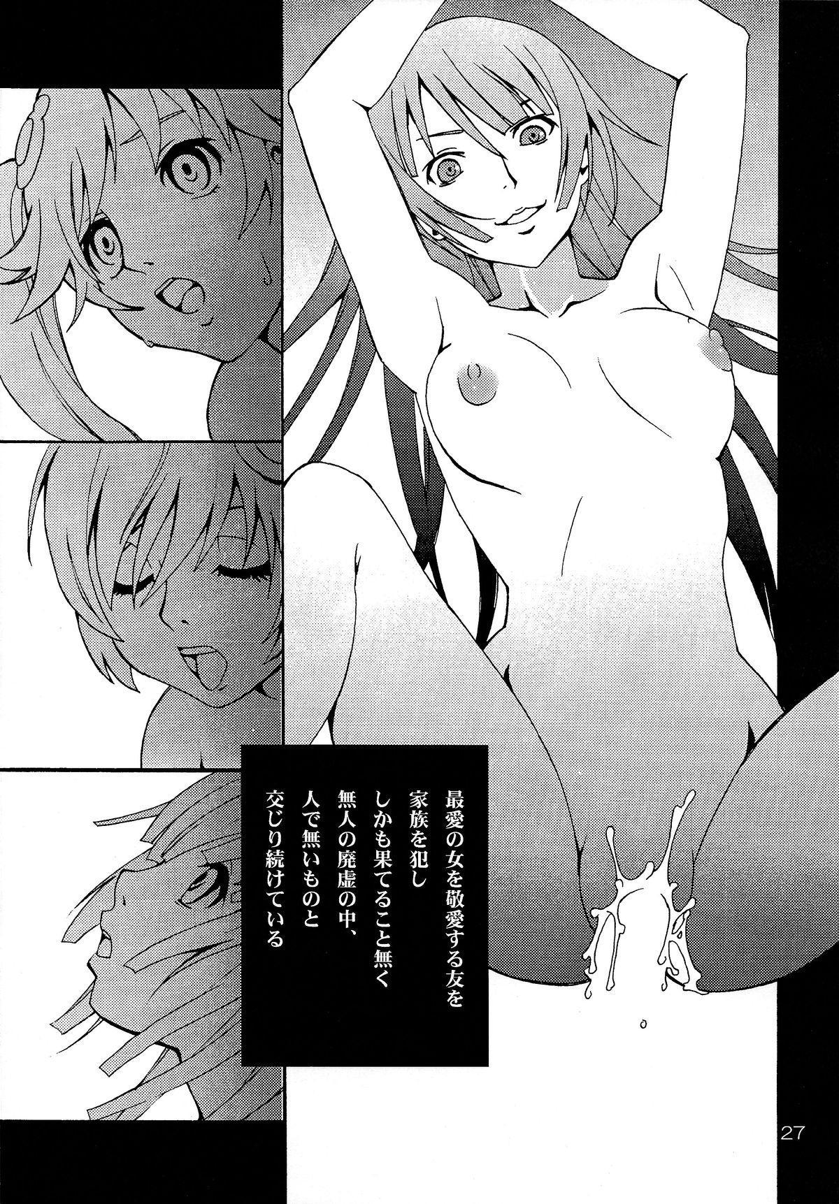 Ha no Monogatari 2014-nen Kanzenban 26
