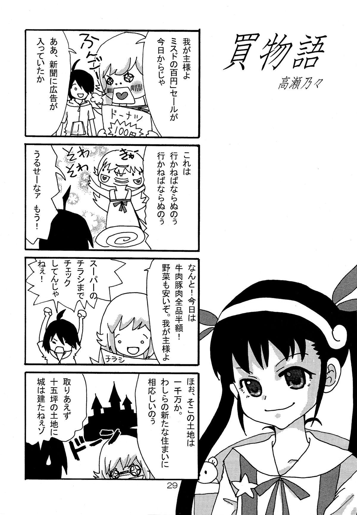 Ha no Monogatari 2014-nen Kanzenban 28