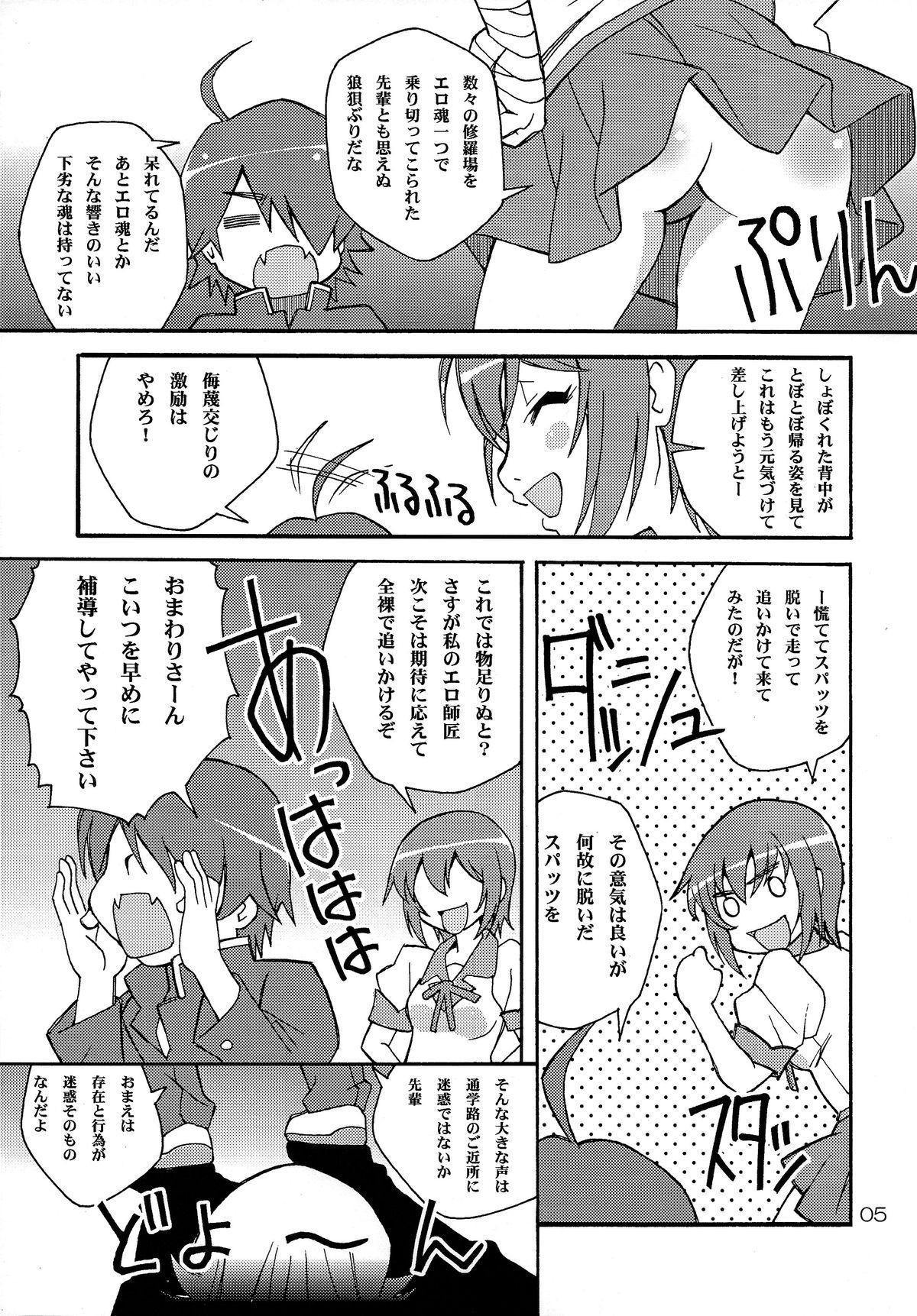 Ha no Monogatari 2014-nen Kanzenban 4
