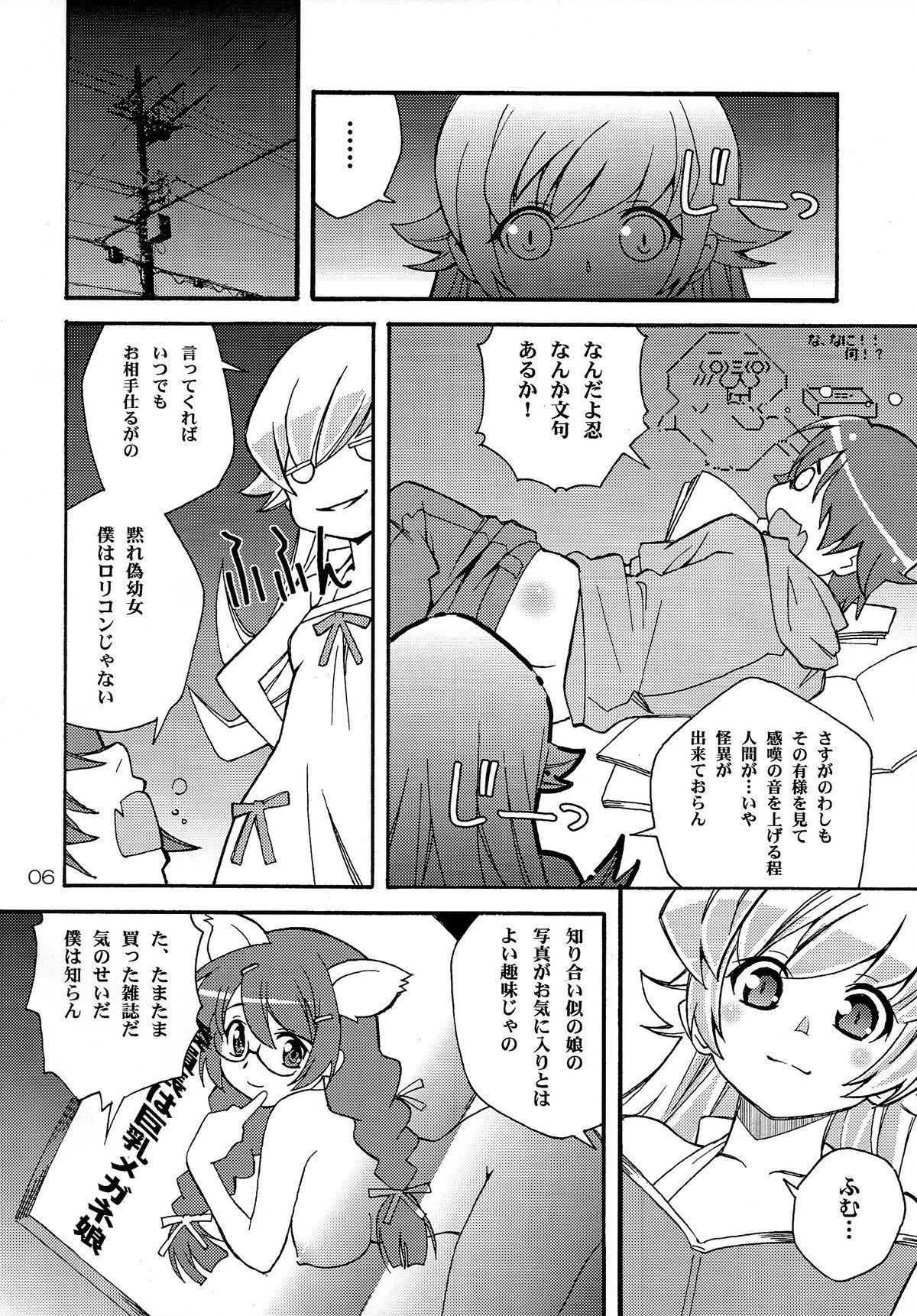Ha no Monogatari 2014-nen Kanzenban 5