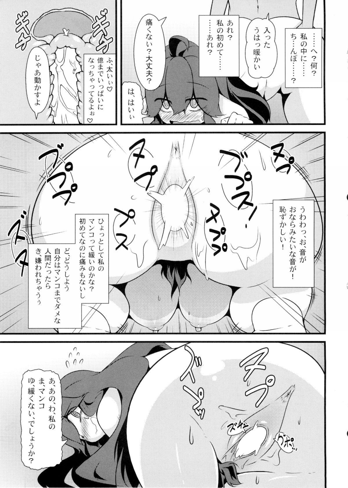 Tomodachi? Maniac 19